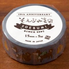 そえぶみ箋 ますきんぐテープ しばいぬ (QMT21) Masking tape