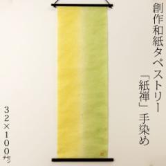 創作和紙タペストリー 紙禅 手染め063 日本の職人による手作り和紙製品 Tapestry of Japanese paper made by Japanese craftsmen