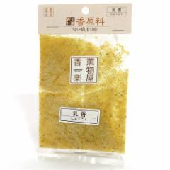 天然香原料・刻(匂い袋用) 乳香(にゅうこう)