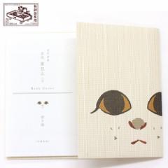 吉兆書包み 招き猫 (BC-025) 室町紗紙ブックカバー 文庫本用 和詩倶楽部