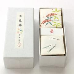 文香 包み香 季色香 (TU-012) 和詩倶楽部