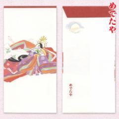 めでたや おはなし御祝い袋 のし袋 かぐや姫 2枚入 Envelopes, Japanese folk tale Kaguyahime