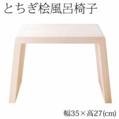 とちぎ桧 浴室用風呂椅子 中(座面高さ27cm) 日光・八溝山の桧一枚板使用 Cypress bath chair, Tochigi craft