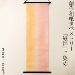 創作和紙タペストリー 紙禅 手染め064 日本の職人による手作り和紙製品 Tapestry of Japanese paper made by Japanese craftsmen