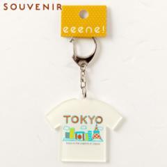 キーホルダー ご当地Tシャツ TOKYOホワイト 和柄アクリルキーホルダー eeene! スーベニール Japanese style key fob made of acryl