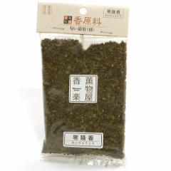 天然香原料・刻(匂い袋用) 零陵香(れいりょうこう)