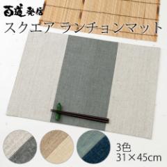 スクエア ランチョンマット (IKI-1305) 百道発信 福岡県の和モダンな布製品 ※在庫限り
