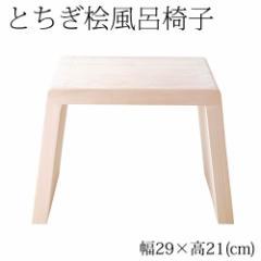 とちぎ桧 浴室用風呂椅子 小(座面高さ21cm) 日光・八溝山の桧一枚板使用 Cypress bath chair, Tochigi craft