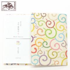 吉兆書包み 彩り唐草 (BC-027) 室町紗紙ブックカバー 文庫本用 和詩倶楽部