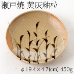 【半額・在庫処分】瀬戸焼 黄灰釉柆 中鉢 漬物鉢 Setoyaki kikaiyu rou middle bowl