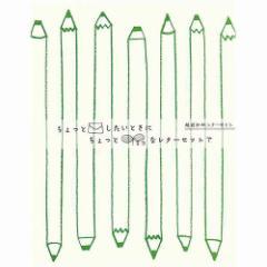 呉竹 越前和紙レターセット わたしの鉛筆 (LH23-36) 便箋8枚・封筒4枚入り ※在庫限り