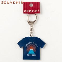 キーホルダー ご当地Tシャツ FUJISAN 和柄アクリルキーホルダー eeene! スーベニール Japanese style key fob made of acrylic