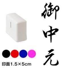 御中元 行書体 熨斗・表書き用 浸透印スタンプ 印面1.5×5cmサイズ (1550) Self-inking stamp
