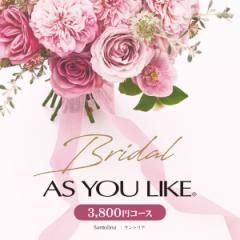 カタログギフト「アズユーライク:ブライダル」【3800円コース:クロネコDM便】【結婚内祝い 結婚祝い・結婚式引き出物・お返し・内祝い