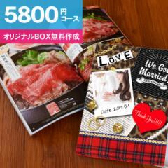 カタログギフト「マイハート」【送料無料 5800円コース・クロネコDM便 父の日 ギフト  成人式内祝い 内祝い 出産祝い 引き出物 香典返し