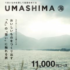 【送料無料】カタログギフト 「うましま(UMASHIMA)」【海コース:クロネコDM便】【お肉 肉グルメ 成人式内祝い 父の日・内祝い・出産内祝