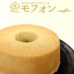 【シフォンケーキ 内祝い お返し お菓子 洋菓子 スイーツ】もち小麦のシフォンケーキ「モフォン」<プレーン チョコ 抹茶>【冷凍便】【