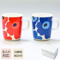 母の日 ギフト マリメッコ マグカップ ペア コップ 250ml 食器 2個セット UNIKKO ウニッコ レッド×ブルー 063431 001 017 名入れ可有料