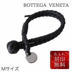 ボッテガヴェネタ ブレスレット メンズ レディース 2連ブレス Mサイズ トルマリン 113546 V001D 4104 M 名入れ無料 ギフト 父の日 送料無