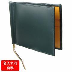 父の日 エッティンガー 財布 二つ折り財布 札入れ 札ばさみ マネークリップ メンズ バイカラー グリーン BH787AJR 名入れ可有料 ネーム入