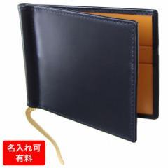 父の日 エッティンガー 財布 メンズ 二つ折り 札入れ マネークリップ BH787AJR ネイビー 名入れ可有料 ネーム入れ ギフト 送料無料