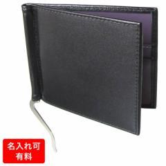 父の日 エッティンガー 財布 メンズ 二つ折り 札入れ マネークリップ ロイヤルコレクション ST787AJR ブラック×パープル 名入れ可有料