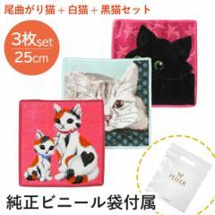 還元祭 母の日 ギフト 日本未発売 フェイラー ハンカチ ハンドタオル タオルハンカチ 25cm 尾曲がり猫 白猫 黒猫 純正ビニール袋付 送料
