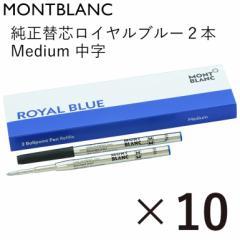 母の日 ギフト モンブラン ボールペン用 リフィル 替芯 M 中字 2本 ロイヤルブルー 124493128214 10個セット ギフト プレゼント 実用的