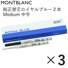 母の日 ギフト モンブラン ボールペン用 リフィル 替芯 M 中字 2本 ロイヤルブルー 124493128214 3個セット ギフト プレゼント 実用的 送