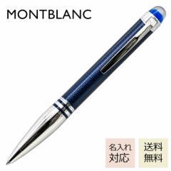 母の日 ギフト モンブラン 名入れ可有料 ボールペン スターウォーカー ブルー・プラネット メタルドゥエ ブルー×シルバー 125288 高級筆