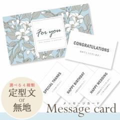メッセージカードサービス無地or定型文 大切な贈り物へちょっとした心遣い単品購入不可 ギフト