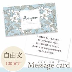 メッセージカードサービス自由文 大切な贈り物へちょっとした心遣い単品購入不可 ギフト