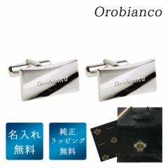 オロビアンコ カフス メンズ 名入れ無料 カフリンクス カフスボタン スクエア シルバー ORC144 6812002 ギフト 父の日 送料無料