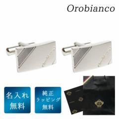オロビアンコ カフス メンズ 名入れ無料 カフリンクス カフスボタン スクエア シルバー ORC147 6812003 ギフト 父の日 送料無料