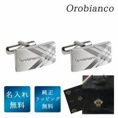 オロビアンコ カフス メンズ 名入れ無料 カフリンクス カフスボタン スクエア シルバー ORC153 6812005 ギフト 父の日 送料無料