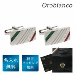 オロビアンコ カフス メンズ 名入れ無料 カフリンクス カフスボタン スクエア シルバー ORC167A 6812009 ギフト 父の日 送料無料