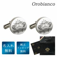 オロビアンコ カフス メンズ 名入れ無料 カフリンクス カフスボタン ラウンド シルバー ORC251A 6812011 ギフト 父の日 送料無料