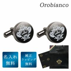 オロビアンコ カフス メンズ 名入れ無料 カフリンクス カフスボタン ラウンド ガンメタル ORC251B 6812012 ギフト 父の日 送料無料