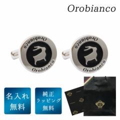 オロビアンコ カフス メンズ 名入れ無料 カフリンクス カフスボタン ラウンド シルバー ORC246A 6812013 ギフト 父の日 送料無料