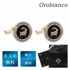 オロビアンコ カフス メンズ 名入れ無料 カフリンクス カフスボタン ラウンド ゴールド ORC246B 6812014 ギフト 父の日 送料無料