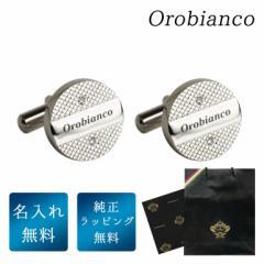 オロビアンコ カフス メンズ 名入れ無料 カフリンクス カフスボタン ラウンド シルバー ORC209A 6812015 ギフト 父の日 送料無料