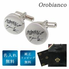 オロビアンコ カフス メンズ 名入れ無料 カフリンクス カフスボタン 20周年記念モデル シルバー ORC2006 6812038 ギフト 父の日 送料無料