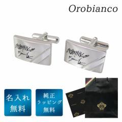 オロビアンコ カフス メンズ 名入れ無料 カフリンクス カフスボタン 20周年記念モデル シルバー ORC2007 6812037 ギフト 父の日 送料無料
