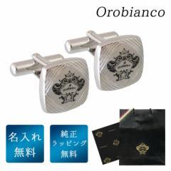 オロビアンコ カフス メンズ 名入れ無料 カフリンクス カフスボタン シルバー ORC301 6812041 ギフト 父の日 送料無料