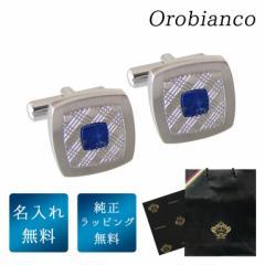 オロビアンコ カフス メンズ 名入れ無料 カフリンクス カフスボタン シルバー ORC372A 6812042 ギフト 父の日 送料無料