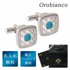 オロビアンコ カフス メンズ 名入れ無料 カフリンクス カフスボタン シルバー ORC372B 6812043 ギフト 父の日 送料無料