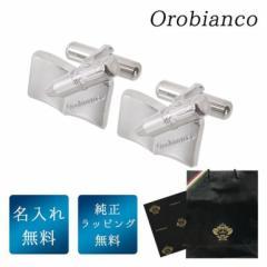 オロビアンコ カフス メンズ 名入れ無料 カフリンクス カフスボタン シルバー ORC399A 6812052 ネーム入れ ギフト 父の日 送料無料
