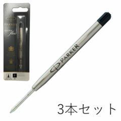 母の日 ギフト パーカー ボールペン 替芯 3本セット クインクフロー F 細字 黒 ブラック リフィル 替え芯