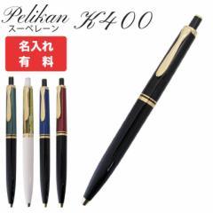 母の日 ギフト ペリカン ボールペン K400 スーベレーン 全5色 名入れ無料 プッシュボタン式 メンズ レディース 高級筆記具 純正箱付 ネー