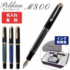 母の日 ギフト ペリカン 万年筆 M800 スーベレーン 全4色 インク特典有 名入れ無料 メンズ レディース 高級筆記具 純正箱付 ネーム入れ